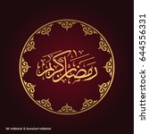 ramadan mubarak creative... | Shutterstock .eps vector #644556331