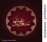 eid ul fitar creative... | Shutterstock .eps vector #644556427
