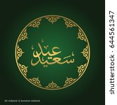 eid mubarak simple typography... | Shutterstock .eps vector #644561347