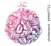 illustration of eid mubarak ... | Shutterstock .eps vector #644647711