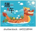 vintage chinese rice dumplings...   Shutterstock .eps vector #645218944