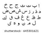 set of arabic alphabet   ... | Shutterstock .eps vector #645301621