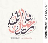 illustration of ramadan ul... | Shutterstock .eps vector #645527047