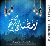 creative typography of ramadan... | Shutterstock .eps vector #645541237