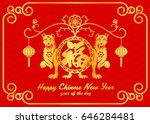 happy chinese new year card is  ... | Shutterstock .eps vector #646284481