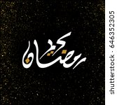 ramadan kareem arabic... | Shutterstock .eps vector #646352305