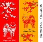 happy chinese new year 2018... | Shutterstock . vector #646860055