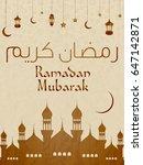 illustration of ramadan kareem...   Shutterstock . vector #647142871