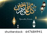 ramadan kareem | Shutterstock .eps vector #647684941