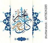eid greeting vector in arabic... | Shutterstock .eps vector #647824285
