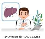 doctor explaining the liver | Shutterstock .eps vector #647832265