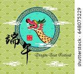 east asia dragon boat festival .... | Shutterstock .eps vector #648075229