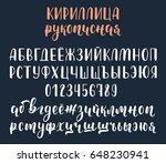 handwritten white russian... | Shutterstock .eps vector #648230941