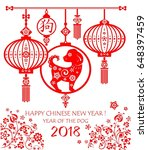 paper applique for 2018 chinese ... | Shutterstock . vector #648397459