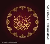 ramadan mubarak creative... | Shutterstock .eps vector #649067197