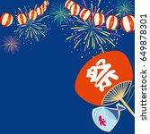 japanese summer festival vector ... | Shutterstock .eps vector #649878301