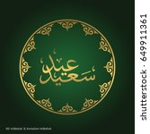 eid mubarak simple typography... | Shutterstock .eps vector #649911361