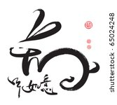 vector chinese calligraphy for... | Shutterstock .eps vector #65024248