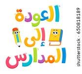 arabic text    back to school   ... | Shutterstock .eps vector #650818189