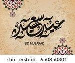 eid mubarak islamic vector... | Shutterstock .eps vector #650850301