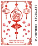 happy chinese new year 2018... | Shutterstock .eps vector #650861659