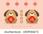 Stock vector  year of dog greeting card template cute cartoon dog with chinese new year couplet spring 650930671