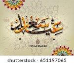 eid mubarak islamic vector... | Shutterstock .eps vector #651197065
