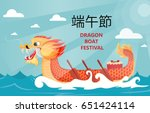 dragon boat festival greeting... | Shutterstock .eps vector #651424114