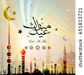 ramadan mubarak card with... | Shutterstock . vector #651813721