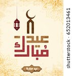 vector of eid mubarak in arabic ... | Shutterstock .eps vector #652013461
