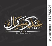 illustration of eid kum mubarak ... | Shutterstock .eps vector #652782307