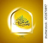 vector illustration of ramadan | Shutterstock .eps vector #652870897
