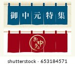 advertising banner for japanese ... | Shutterstock .eps vector #653184571