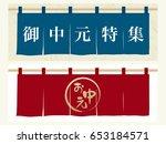 advertising banner for japanese ... | Shutterstock .eps vector #653184571