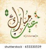 vector of eid mubarak in arabic ... | Shutterstock .eps vector #653330539