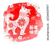 chinese new year festive vector ... | Shutterstock .eps vector #653445997