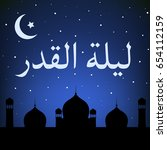 muslim background with arabic... | Shutterstock .eps vector #654112159