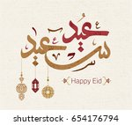 happy eid in arabic calligraphy ... | Shutterstock .eps vector #654176794