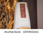 """Small photo of THIAN HOCK KENG, SINGAPORE, JANUARY, 2015: long hat of white impermanence withe Chinese word """"Yi Jian Da Ji"""", means good to see at Thian Hock Keng, Singapore"""