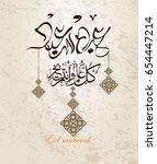 """eid mubarak"" greeting card   | Shutterstock .eps vector #654447214"