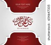 eid mubarak or eid al fitr... | Shutterstock .eps vector #654647335
