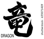 hand written kanji  chinese... | Shutterstock . vector #655071409