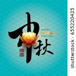 chinese mid autumn festival... | Shutterstock .eps vector #655220425
