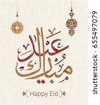 happy eid in arabic calligraphy ... | Shutterstock .eps vector #655497079