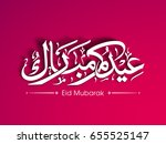 illustration of eid kum mubarak ... | Shutterstock .eps vector #655525147