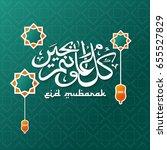 colorful eid mubarak or eid al... | Shutterstock .eps vector #655527829