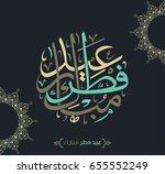 happy eid in arabic calligraphy ... | Shutterstock .eps vector #655552249