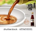 soy sauce ad with chinese word... | Shutterstock .eps vector #655653331