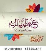 eid mubarak islamic vector... | Shutterstock .eps vector #655661644