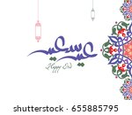 wishing you very happy eid ... | Shutterstock .eps vector #655885795